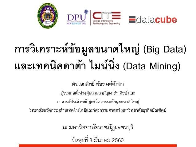 การวิเคราะห์ข้อมูลขนาดใหญ่ (Big Data) และเทคนิคดาต้า ไมน์นิ่ง (Data Mining) ดร.เอกสิทธิ์ พัชรวงศ์ศักดา ผู้ร่วมก่อตั้งห้างห...