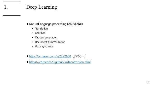 Deep Learning  Natural language processing (자연어 처리) • Translation • Chat bot • Caption generation • Document summarizatio...