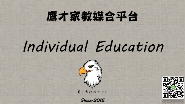 鷹才家教媒合平台 Individual Education Since-2015