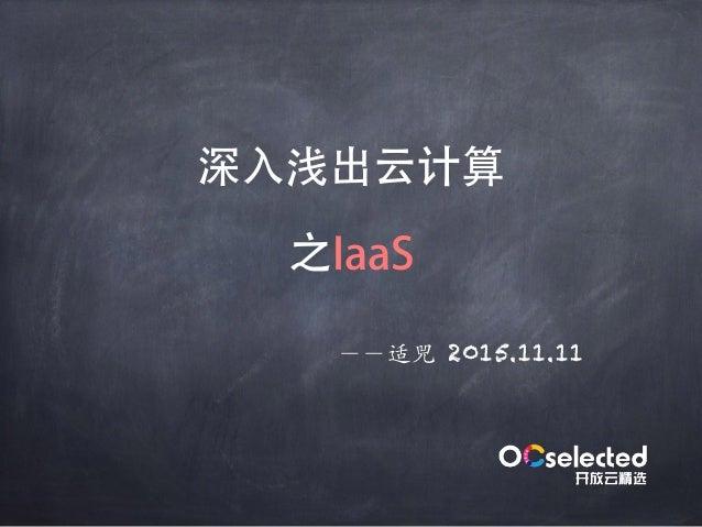 深入浅出云计算 之IaaS --适兕 2015.11.11