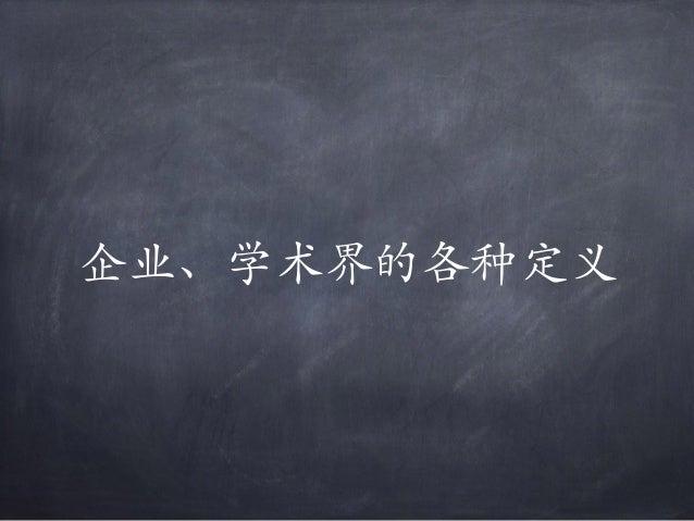 企业、学术界的各种定义