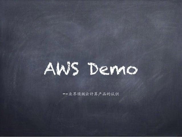 -–业界顶级云计算产品的认识 AWS Demo