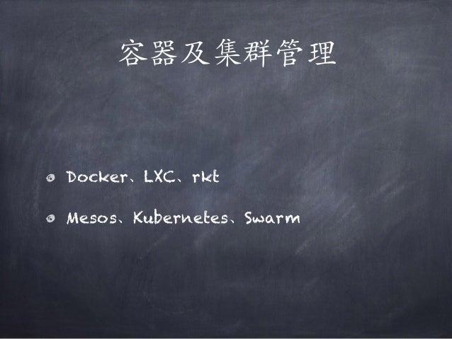 容器及集群管理 Docker、LXC、rkt Mesos、Kubernetes、Swarm