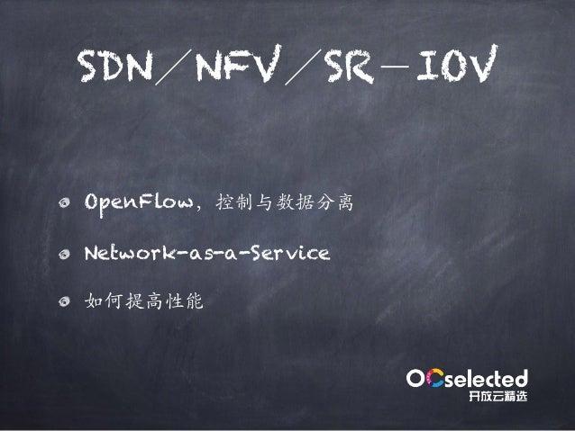 SDN/NFV/SR-IOV OpenFlow,控制与数据分离 Network-as-a-Service 如何提⾼性能