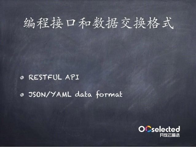 编程接⼝和数据交换格式 RESTFUL API JSON/YAML data format