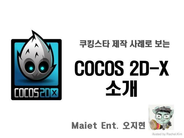 쿠킹스타 제작 사례로 보는  COCOS 2D-X 소개 Maiet Ent. 오지현 illusted by Rachel.Kim