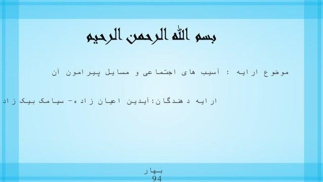 الرحیمالرحمنهللا بسم ارایه موضوع:آن پیرامون مسایل و اجتماعی های آسیب دهندگان ارایه:زاده ا...