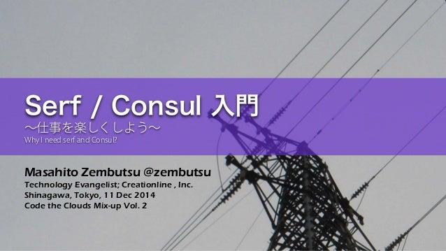 Masahito Zembutsu @zembutsu  Technology Evangelist; Creationline , Inc.  Shinagawa, Tokyo, 11 Dec 2014  Code the Clouds Mi...