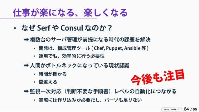 Serf consul for Puppet consul template