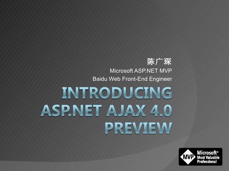 陈广琛 Microsoft ASP.NET MVP Baidu Web Front-End Engineer