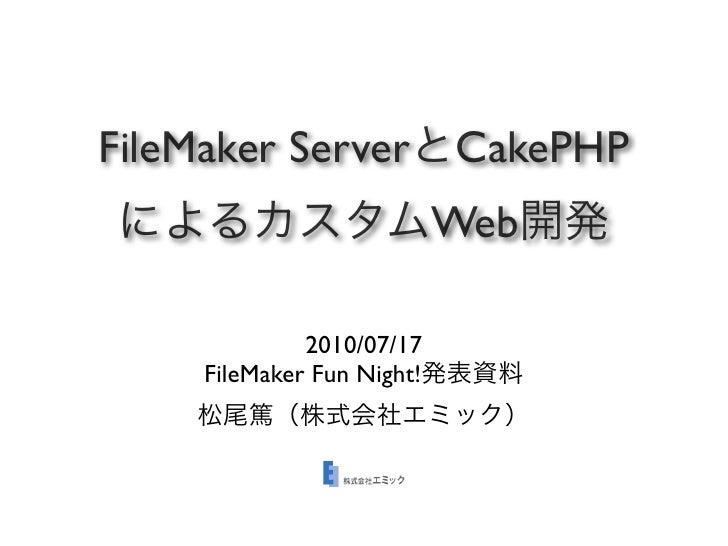 FileMaker Server            CakePHP                             Web                2010/07/17      FileMaker Fun Night!