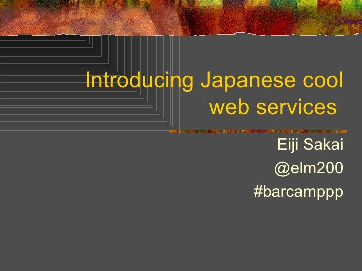 Introducing Japanese cool web services  Eiji Sakai @elm200 #barcamppp