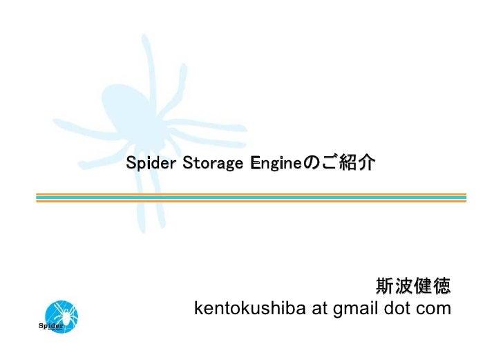Spider Storage Engineのご紹介                          斯波健徳      kentokushiba at gmail dot com