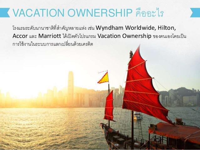 Introducing Vacation Ownership - Thai