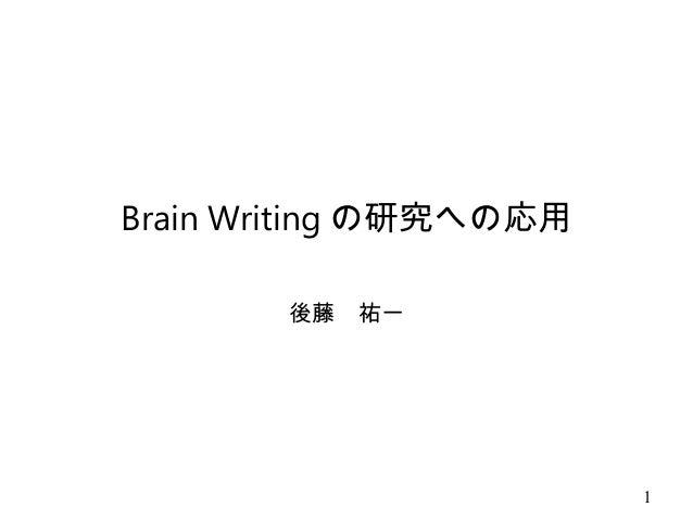 Brain Writing の研究への応用 後藤 祐一 1