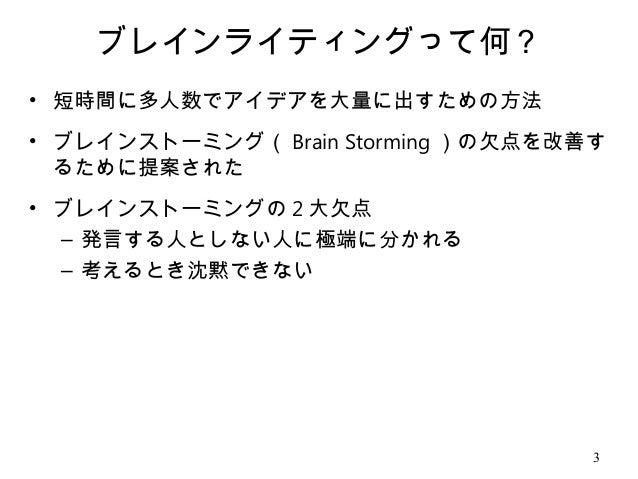 Brain Writingの研究への応用 Slide 3