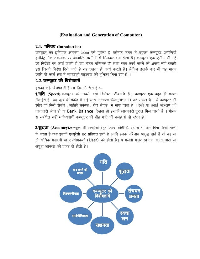 Introduction of computer in hindi  II
