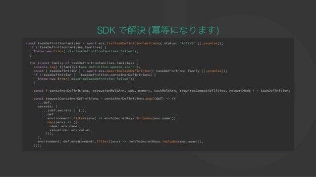 SDK で解決(冪等になります) const taskDefinitionFamilies = await ecs.listTaskDefinitionFamilies({ status: 'ACTIVE' }).promise(); if (...