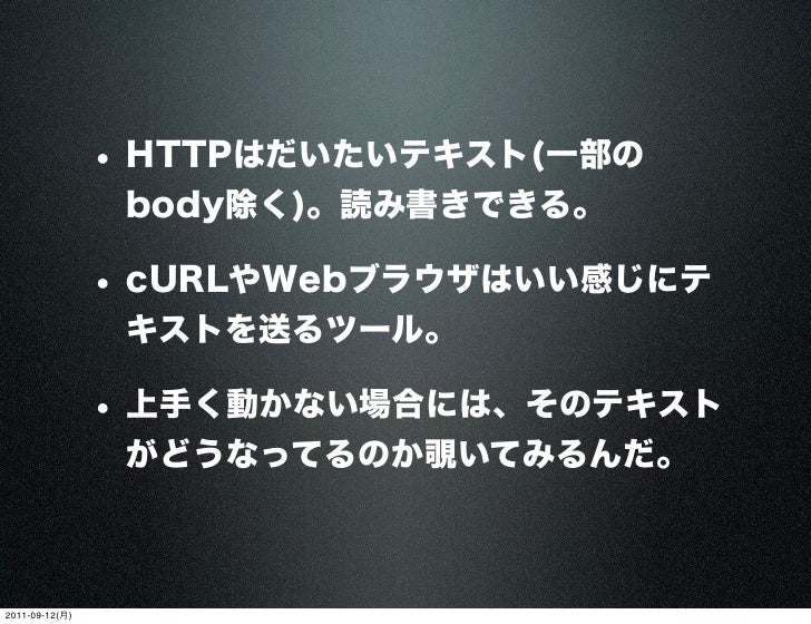 Introduction HTTP via cURL