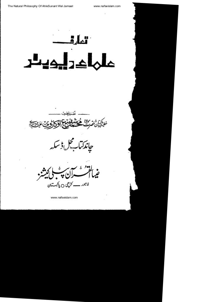The Natural Philosophy Of AhleSunant Wal Jamaat    www.nafseislam.com                              www.nafseislam.com
