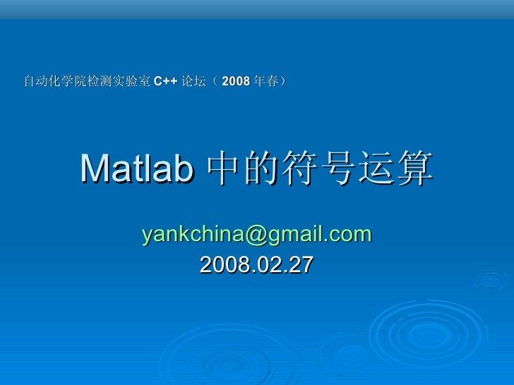 Matlab 中的符号运算 [email_address] 2008.02.27
