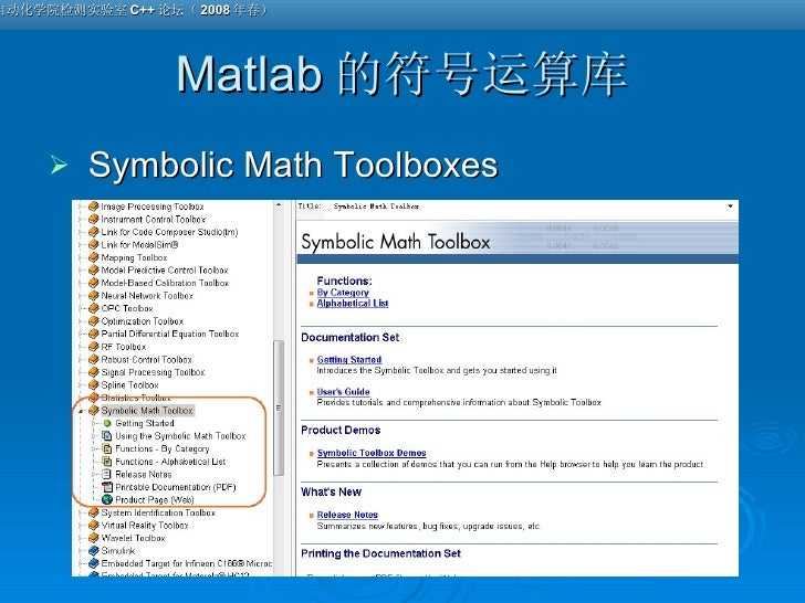 Matlab 的符号运算库 <ul><li>Symbolic Math Toolboxes </li></ul>