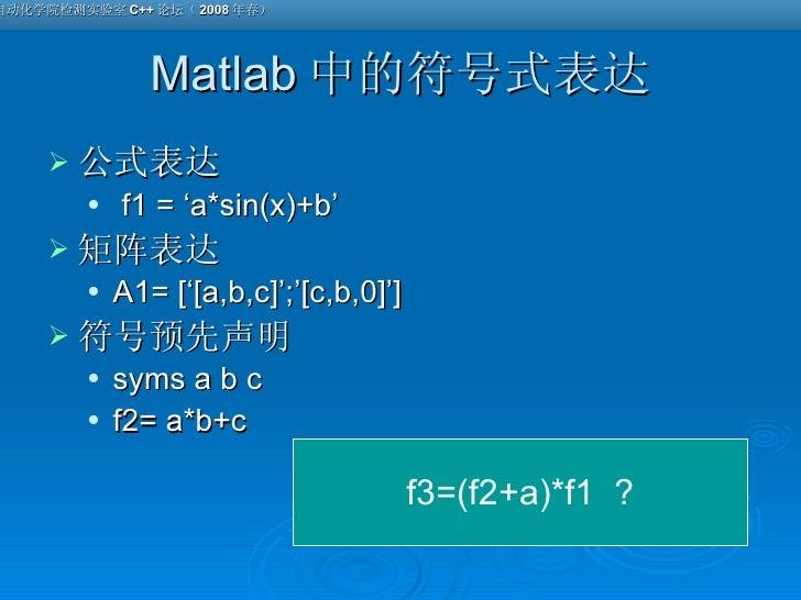 Matlab 中的符号式表达 <ul><li>公式表达 </li></ul><ul><ul><li>f1 = 'a*sin(x)+b' </li></ul></ul><ul><li>矩阵表达 </li></ul><ul><ul><li>A1= ...