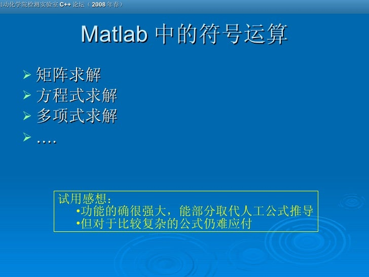Matlab 中的符号运算 <ul><li>矩阵求解 </li></ul><ul><li>方程式求解 </li></ul><ul><li>多项式求解 </li></ul><ul><li>… . </li></ul><ul><li>试用感想: <...