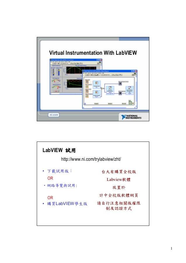Virtual Instrumentation With LabVIEWLabVIEW 試用      http://www.ni.com/trylabview/zht/•下載試用版:                     台大有購買全校版 ...