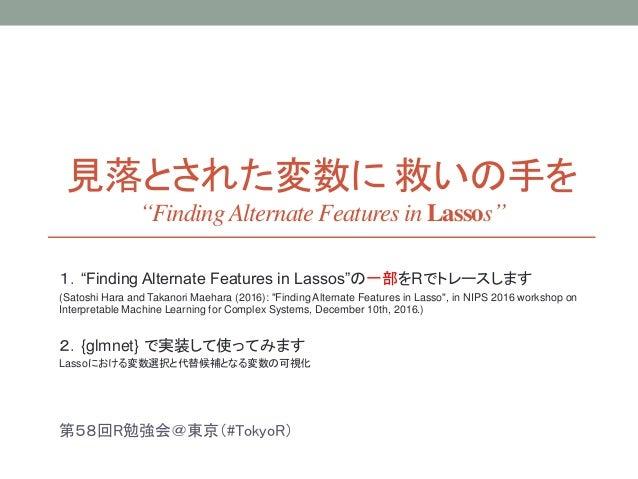 """見落とされた変数に 救いの手を """"FindingAlternate Features in Lassos"""" 1.""""Finding Alternate Features in Lassos""""の一部をRでトレースします (Satoshi Hara ..."""