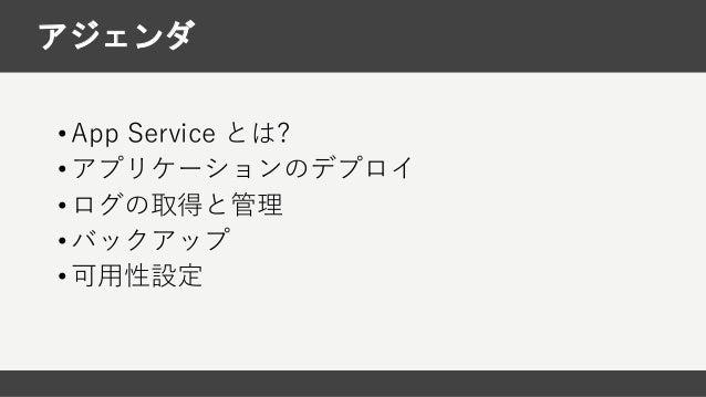 Web サーバー管理者のための Azure App Service 再入門 Slide 3