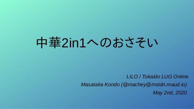 中華2in1へのおさそい LILO / Tokaido LUG Online Masataka Kondo (@machey@mstdn.maud.io) May 2nd, 2020