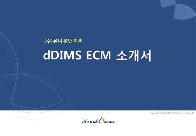 (주)유니온앤이씨dDIMS ECM 소개서            Copyright @UNION&EC All right reserved 2012.11