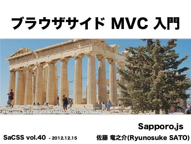 ブラウザサイド MVC 入門http://www.flickr.com/photos/39943270@N07/6276483269                                                         ...