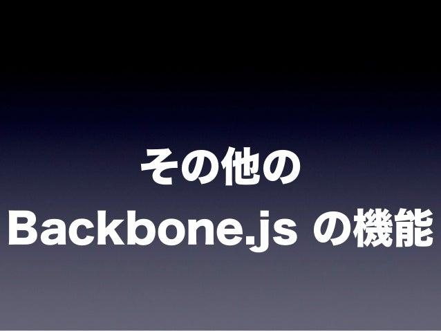 http://backbonejs.org