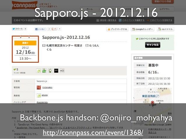Sapporo.js - 2012.12.16Backbone.js handson: @onjiro_mohyahya     http://connpass.com/event/1368/