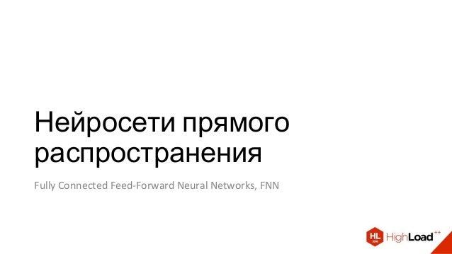 Нейросети прямого распространения Fully Connected Feed-Forward Neural Networks, FNN