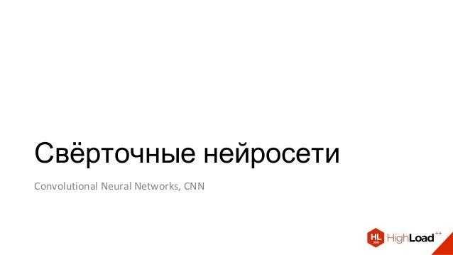Свёрточные нейросети Convolutional Neural Networks, CNN