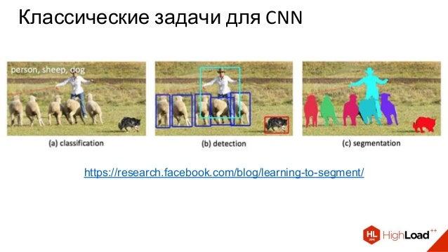 Классические задачи для CNN https://research.facebook.com/blog/learning-to-segment/