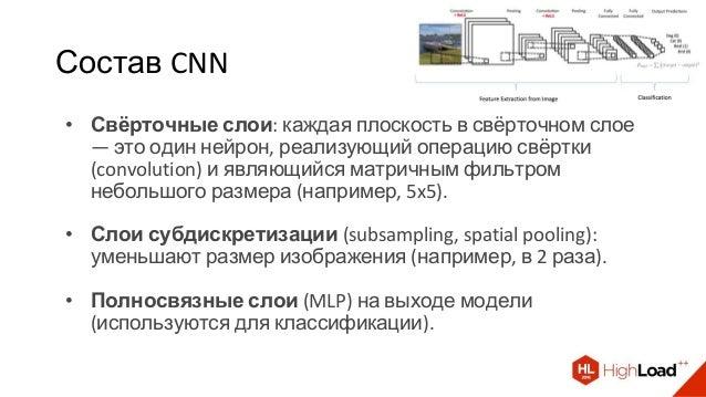 Состав CNN • Свёрточные слои: каждая плоскость в свёрточном слое — это один нейрон, реализующий операцию свёртки (convolut...