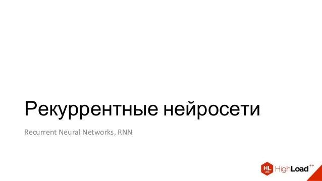Рекуррентные нейросети Recurrent Neural Networks, RNN