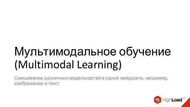 Мультимодальное обучение (Multimodal Learning) Смешивание различных модальностей в одной нейросети, например, изображения ...