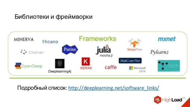 Библиотеки и фреймворки Подробный список: http://deeplearning.net/software_links/