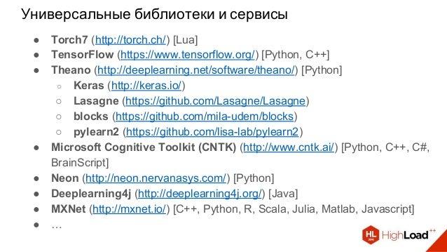 Универсальные библиотеки и сервисы ● Torch7 (http://torch.ch/) [Lua] ● TensorFlow (https://www.tensorflow.org/) [Python, C...