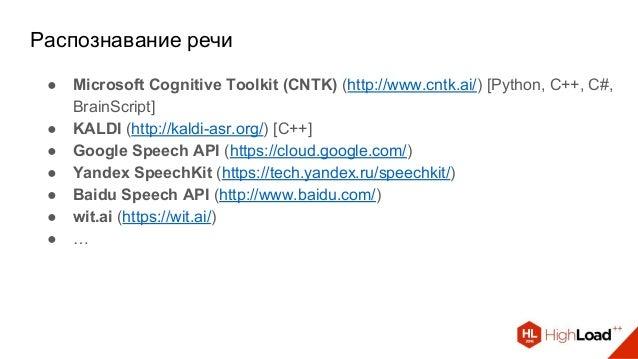 Распознавание речи ● Microsoft Cognitive Toolkit (CNTK) (http://www.cntk.ai/) [Python, C++, C#, BrainScript] ● KALDI (http...