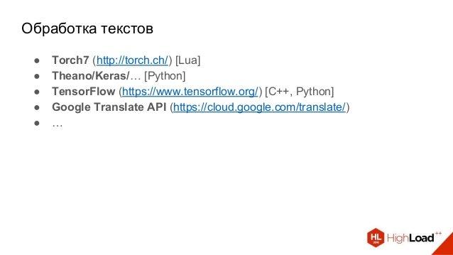 Обработка текстов ● Torch7 (http://torch.ch/) [Lua] ● Theano/Keras/… [Python] ● TensorFlow (https://www.tensorflow.org/) [...
