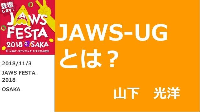 JAWS-UG とは?2018/11/3 JAWS FESTA 2018 OSAKA 山下 光洋