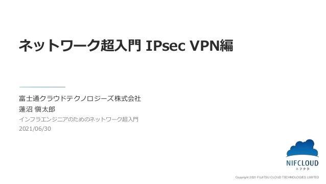 「ネットワーク超入門 IPsec VPN編」