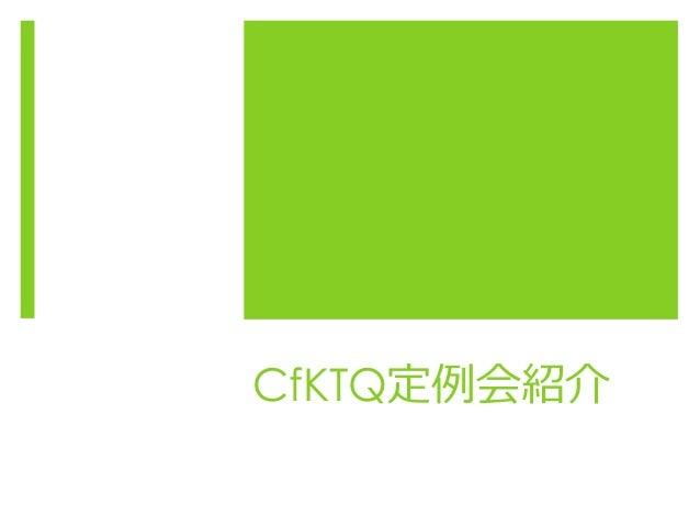 CfKTQ定例会紹介