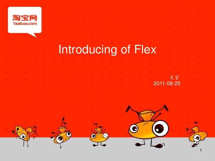 Introducing of Flex<br />天官<br />2011-08-25<br />1<br />